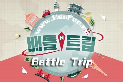 Battle Trip旅行对决