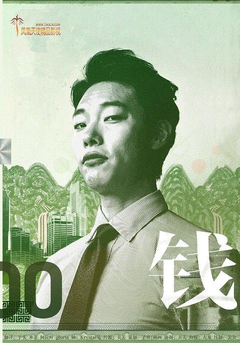 韩国电影《钱》韩语中字下载