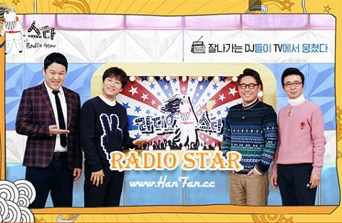 190626 MBC 黃金漁場Radio Star 中字