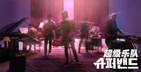 JTBC綜藝《超級樂隊》