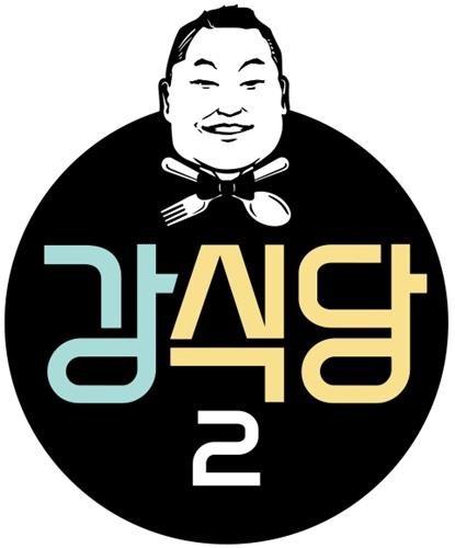 《姜餐廳2》5月31日首播 圭賢加入
