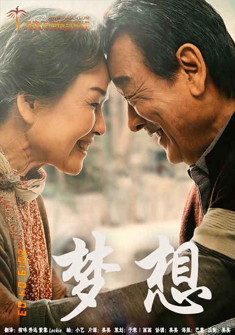 韩国电影《梦想》韩语中字下载