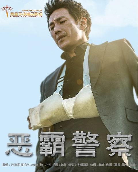 韓國電影《惡霸警察》韓語中字下載