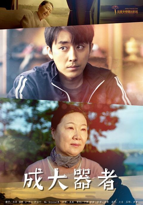 韩国电影《成大器者》韩语中字下载