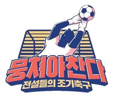 JTBC新综艺《团结才能踢》 《团结才能火》成员出演