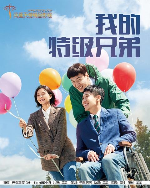 韩国电影《我的特级兄弟》韩语中字下载