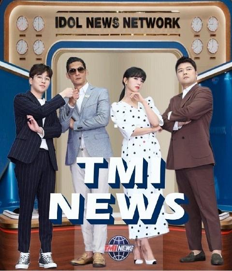 Ment综艺《TMI NEWS》