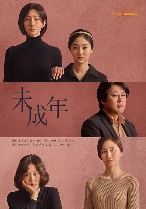 韓國電影《未成年》韓語中字下載