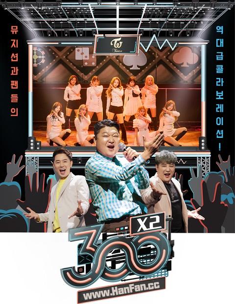 190621 tvN 300X2 E08 中字