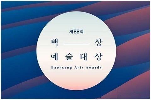 韓國第55屆百想藝術大賞電視-電影部門提名公開