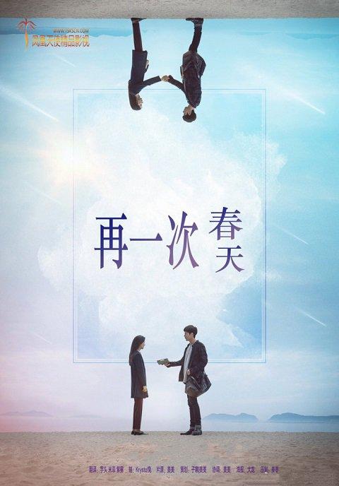 韩国电影《再次,春天》韩语中字下载