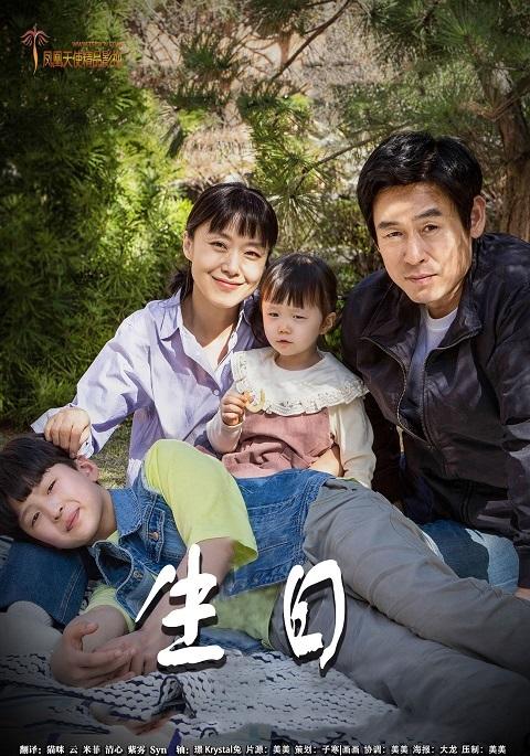 韩国电影《生日》韩语中字下载