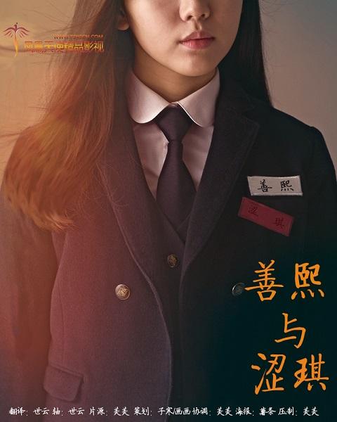 韓國電影《善熙與澀琪》韓語中字下載