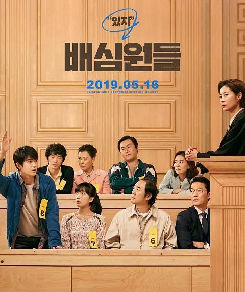 韓國電影《陪審員們》韓語中字下載