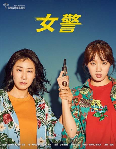 韓國電影《女警》韓語中字下載