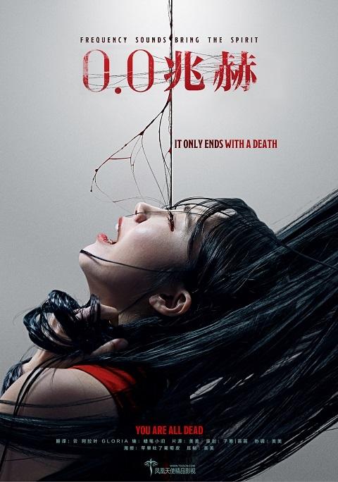韓國電影《0.0兆赫/0.0MHz》韓語中字下載