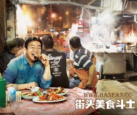 街頭美食鬥士