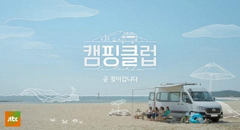 Fin.K.L綜藝《Camping Club》海報公開