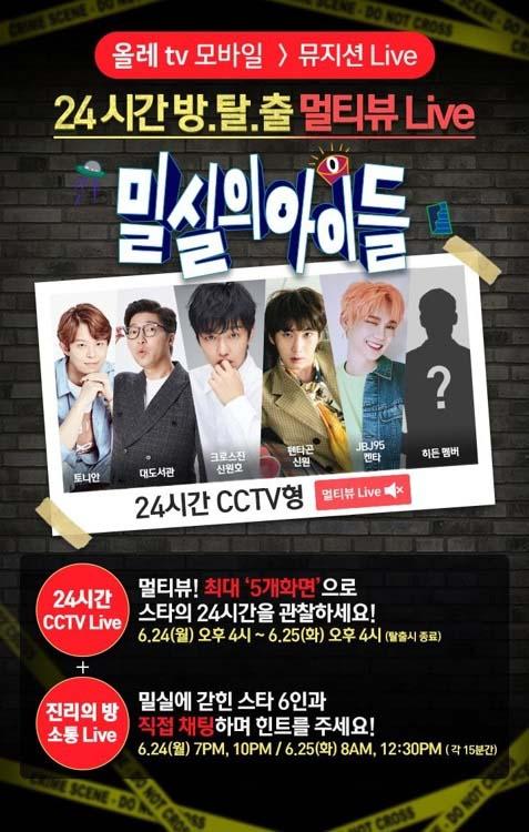 KT推出24小時直播綜藝《密室的偶像》 TonyAn等6人出演