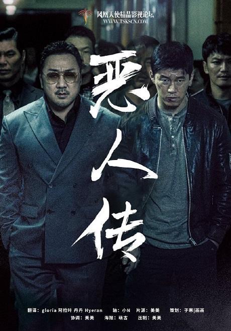 韓國電影《惡人傳》韓語中字下載
