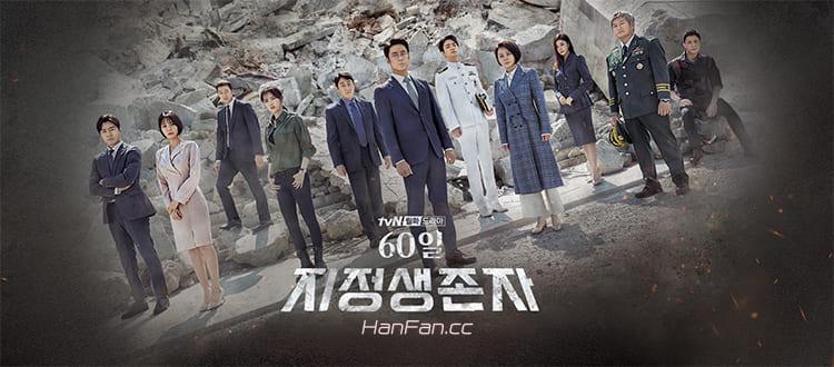 韩剧《60天,指定幸存者》