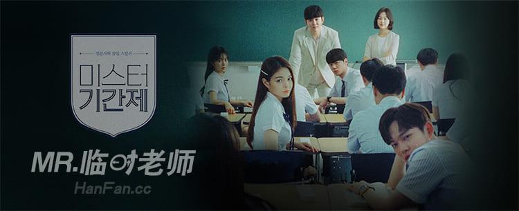 韩剧《MR.临时老师》