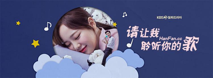 韩剧《请让我聆听你的歌》