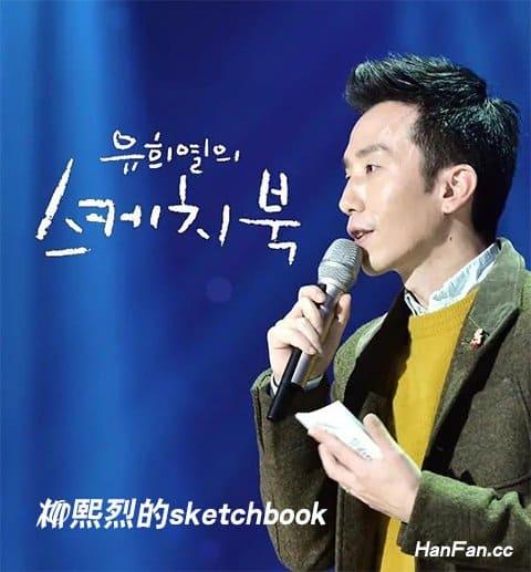 柳熙烈的sketchbook