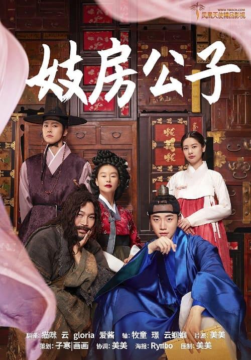 韓國電影《妓房公子》1080P中字下載