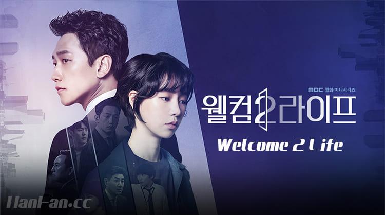 韩剧《Welcome 2 Life》