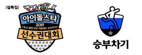 韩国MBC电视台综艺《2019偶像运动会》