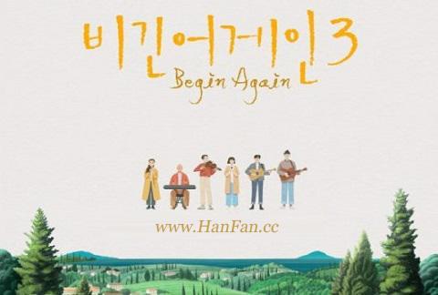 Begin Again 3