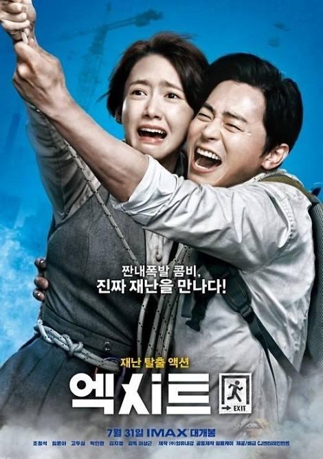 韩国电影《EXIT》海报