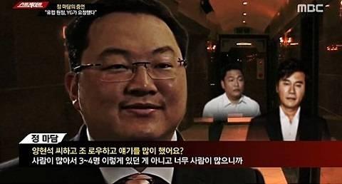 梁铉锡涉嫌性招待