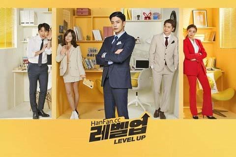 韩剧《Level Up》