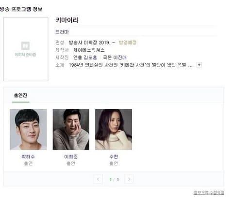 韩国电视剧《奇美拉》