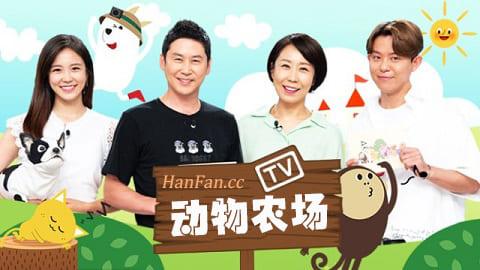 SBS综艺《TV动物农场》