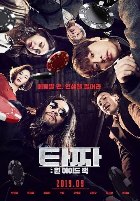 韩国电影《老千3:one eyed jack》