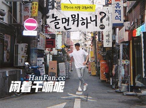 MBC综艺《闲着干嘛呢》