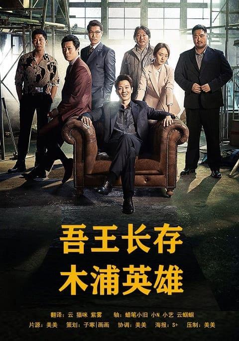 韩国电影《吾王长存:木浦英雄》