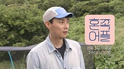 JTBC《独族APP》