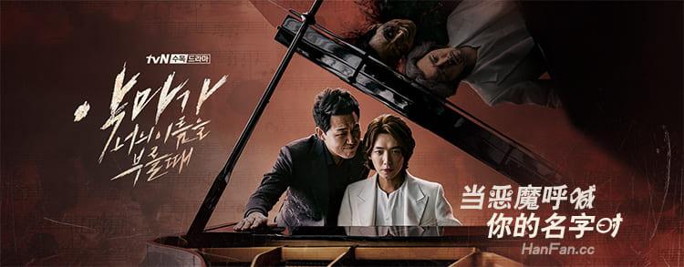 韩剧《当恶魔呼喊你的名字时》