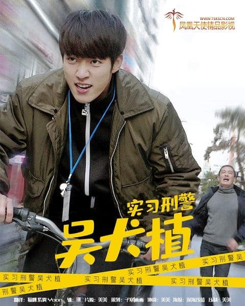 韩国电影《实习刑警吴犬植》
