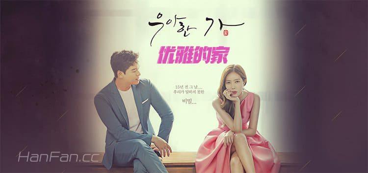 韩剧《优雅的家》