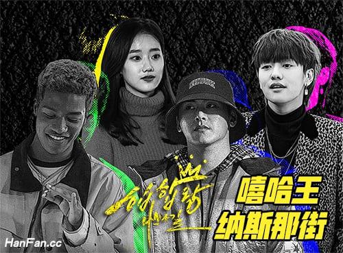 韩剧《嘻哈王-纳斯那街》