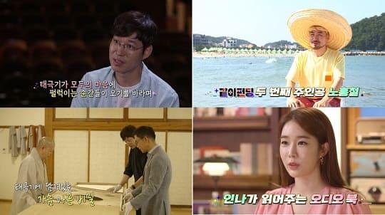 MBC新综艺《一起募资》