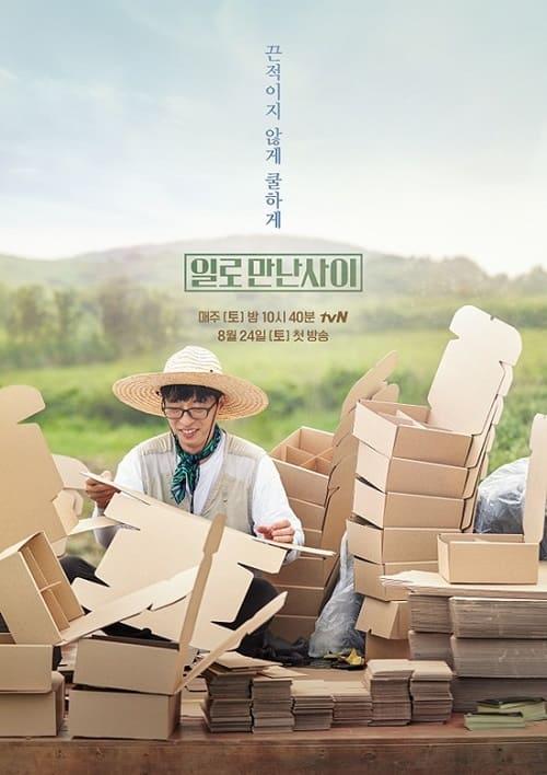 刘在石全新综艺《因工作相见的关系》