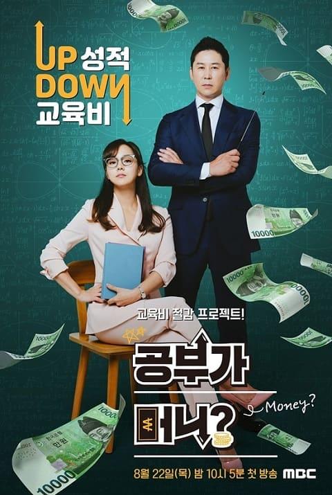 MBC《学习是钱?》