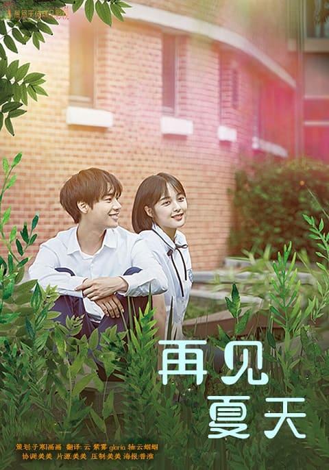 韓國電影《再見夏天》720P中字下載