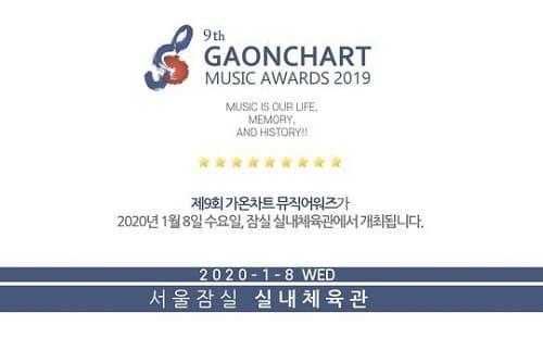第9届GAONCHART音乐奖
